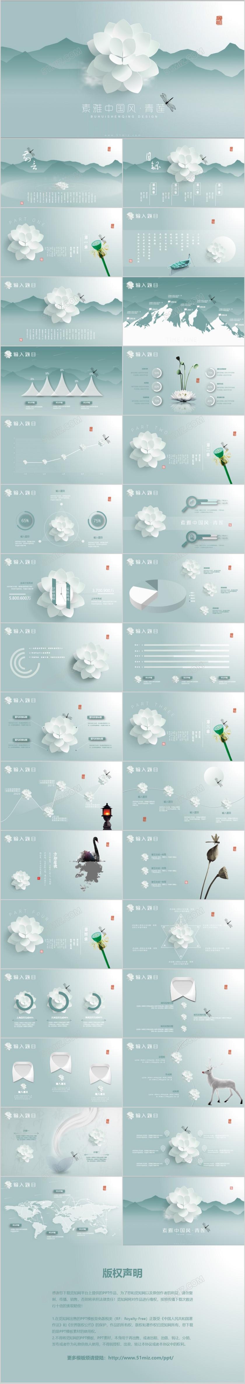 唯美动画素雅中国风PPT高端商务课件商用计划
