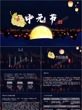 傳統節日中元節介紹PPT模板