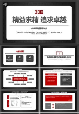 黑紅色商務企業品牌管理培訓PPT模板