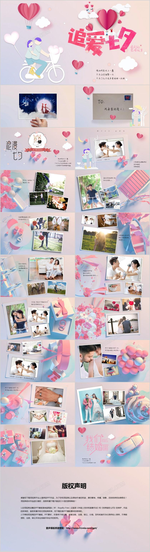 浪漫3D视频背景七夕情人节贺卡相册PPT求婚礼爱情纪念册画册