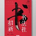 大红中国风书法社身体招新培训教育海报培训班