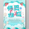 蓝色清新教师节感谢恩师节日海报