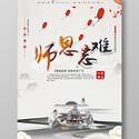教师节国学讲堂经典文化中国风海报