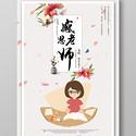 简约温馨教师节海报