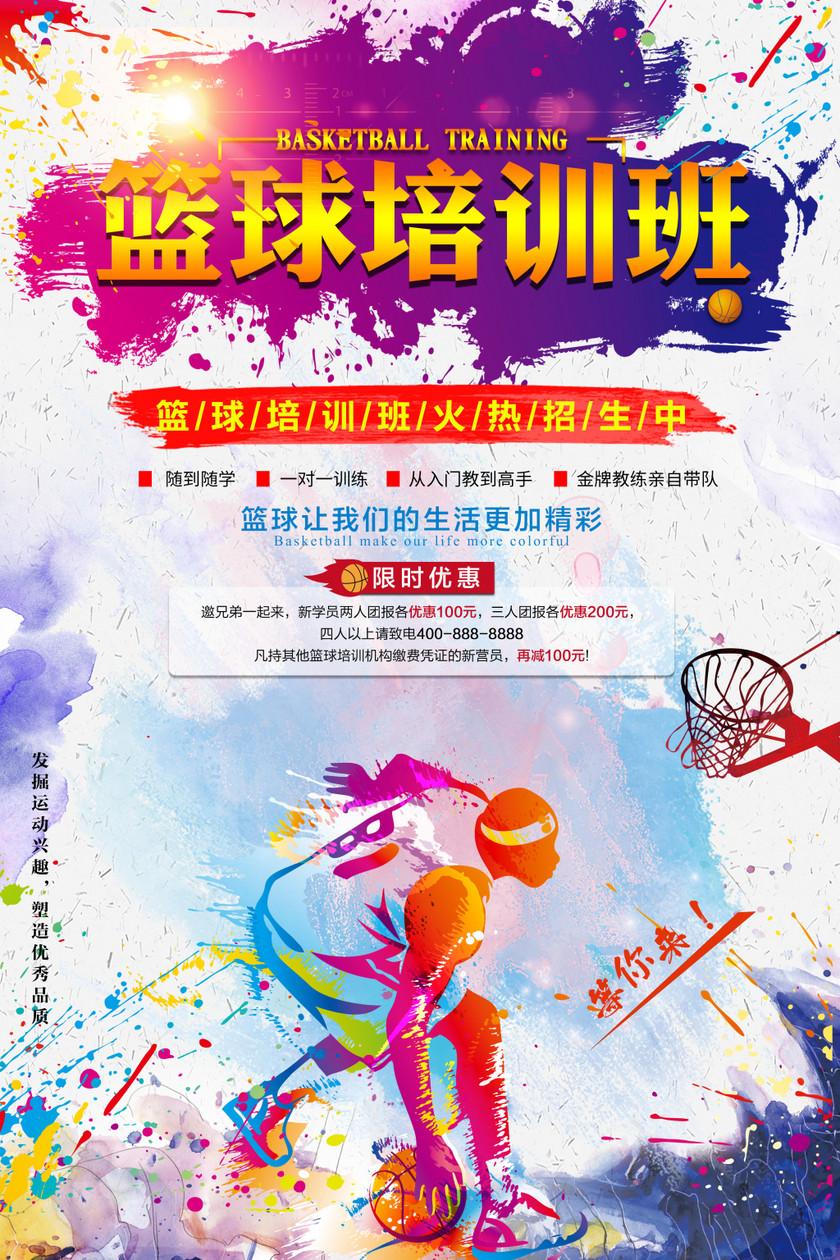 水彩创意篮球训练营宣传海报