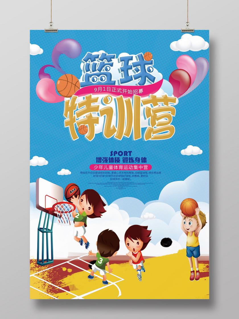 儿童手绘蓝色风格篮球训练营海报下载-设计模板-觅知网