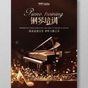 教育钢琴培训高端大气创意海报培训班