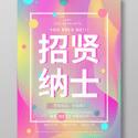 小清新镭射渐变25D立体字迷幻色彩风创意招贤纳士海报