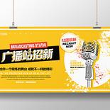 廣播站招新黃色大氣校園背景展板
