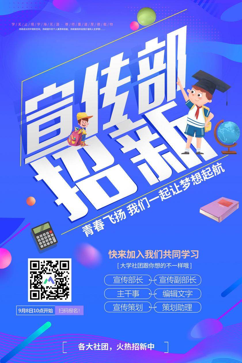 蓝色创意学生会宣传部招新海报
