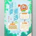 手绘插画蓝绿色通透色系风班委竞选创意海报