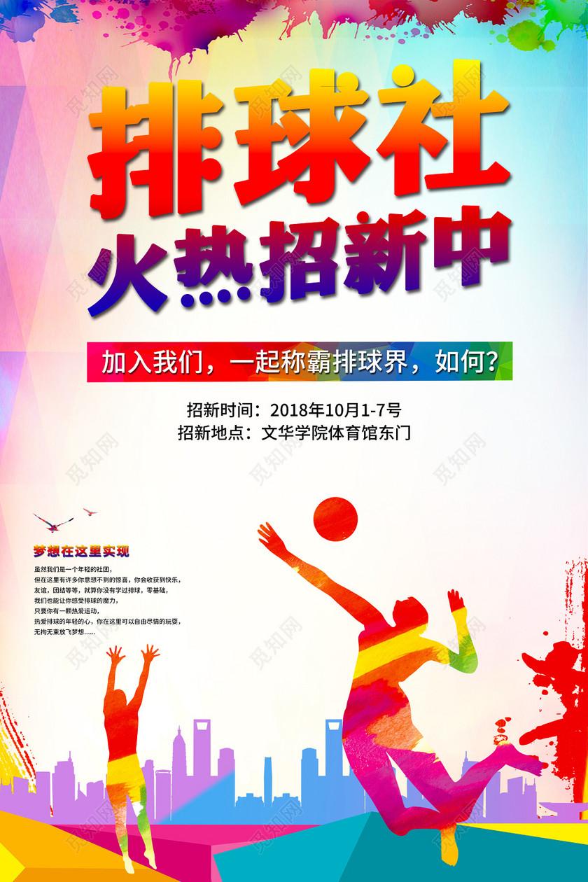 創意排球社招新海報