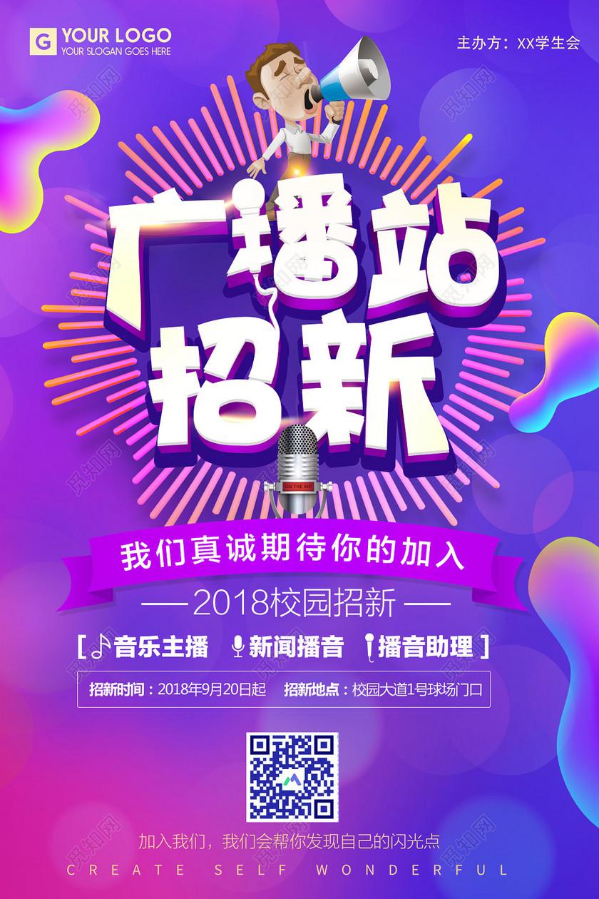 炫酷風校園廣播站招新海報