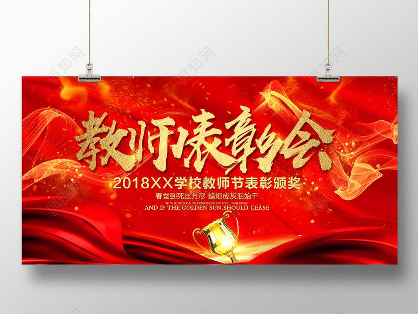 红金社会大气教师节表彰大会舞台背景