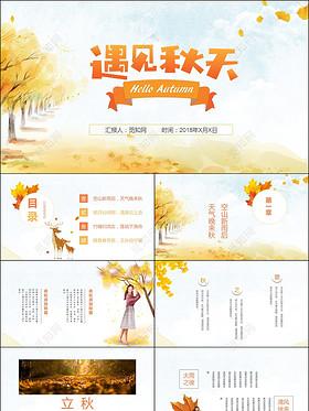 手繪秋天二十四節氣教師課件商務通用秋天畫冊PPT模板