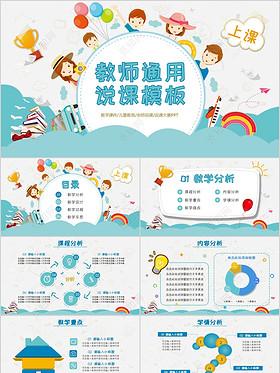 兒童創意卡通課件PPT教師說課教學動態模板