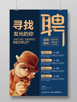 藍色簡約創意企業招聘宣傳海報