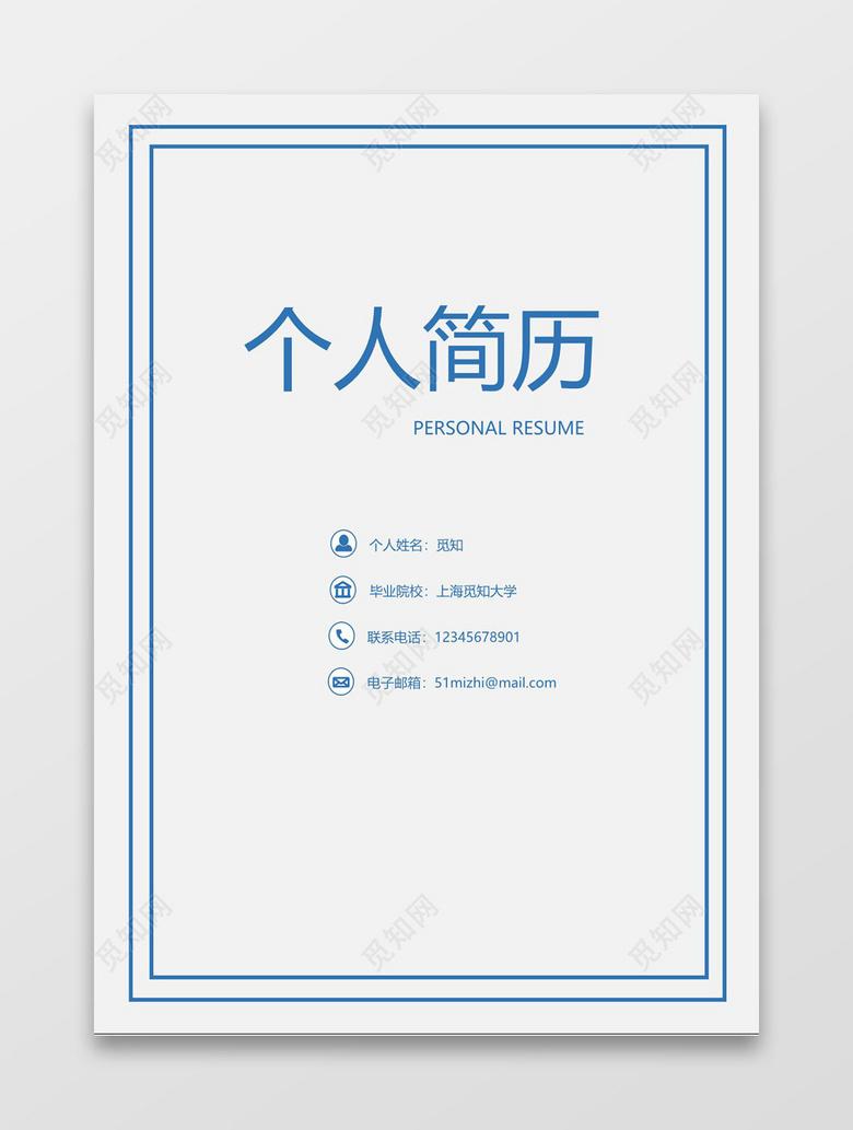 蓝色简洁风求职成套简历Word简历模板