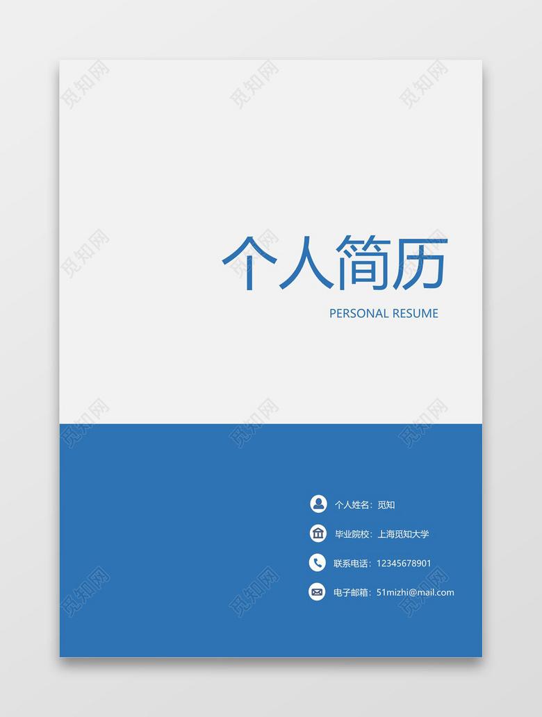 蓝色大气简洁风求职成套简历Word简历模板