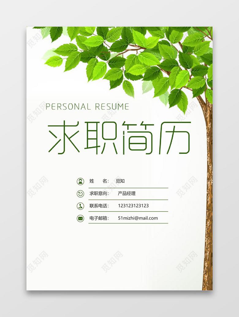 纹理树木简洁风运营求职成套简历Word简历模板