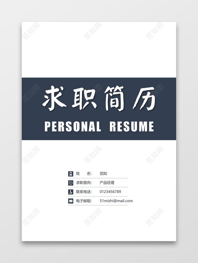 蓝色简洁产品经理个人成套简历word简历模板