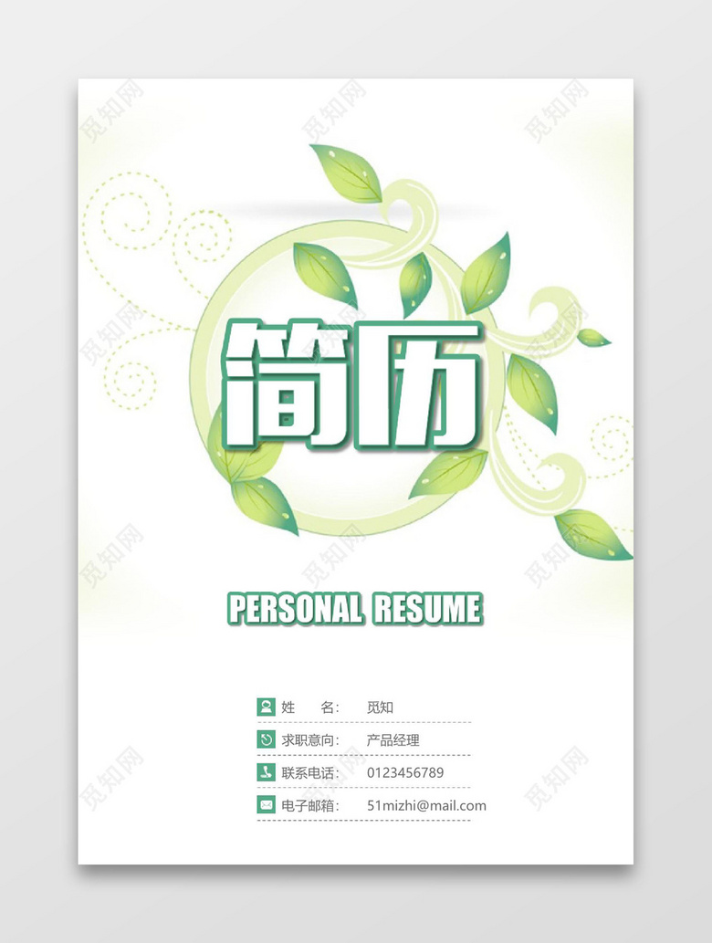 绿色清新产品经理个人成套简历word简历模板
