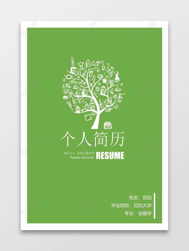 绿色清新金融成套个人求职简历