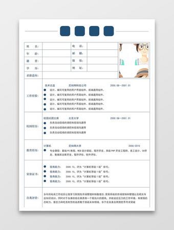 藍色經典大氣商務空白簡歷表格word格式簡歷模板