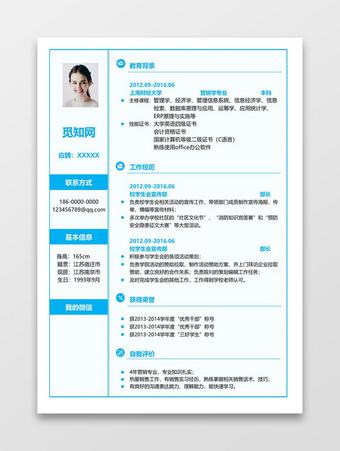 藍色簡潔時間軸個人通用簡歷表格excel格式簡歷模板