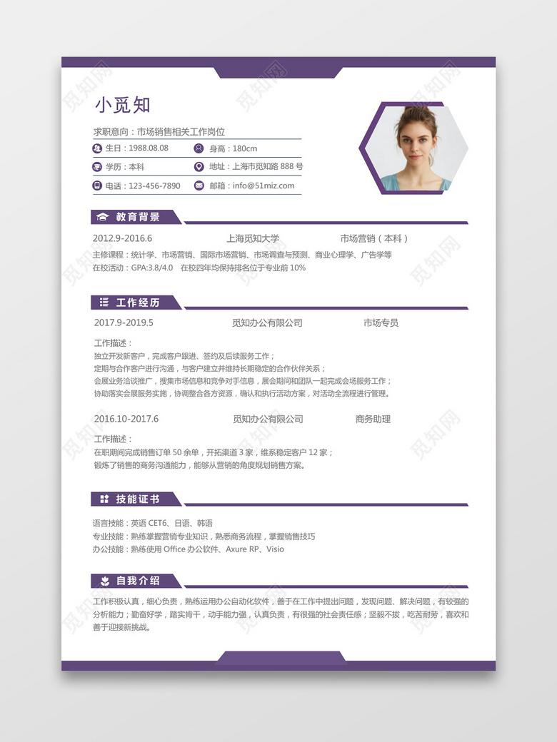 经典风格市场销售求职简历紫色word简历模板