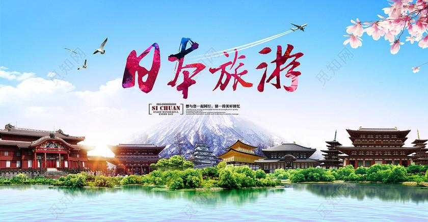 自然风日本富士山旅游风景创意合成海报