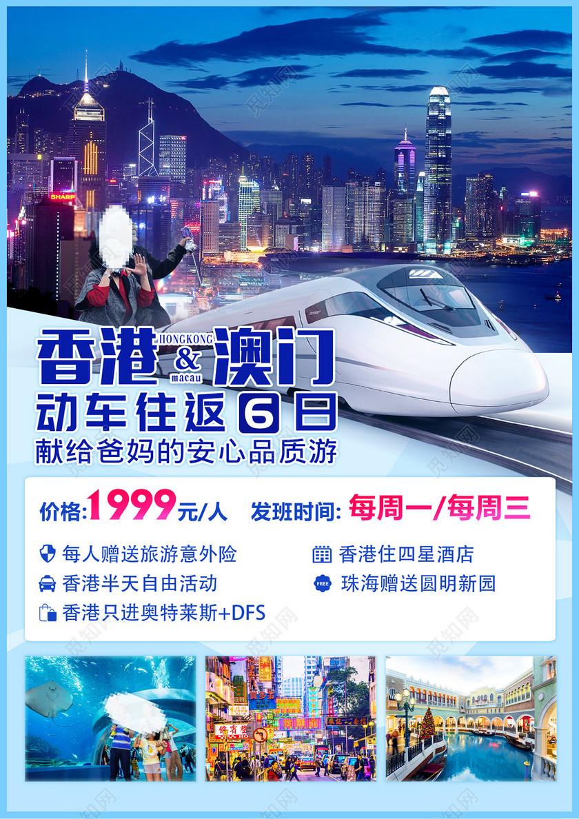 港澳设计蓝色系字体合成模板-设计景点-觅知网ps海报边框旅游怎么图片