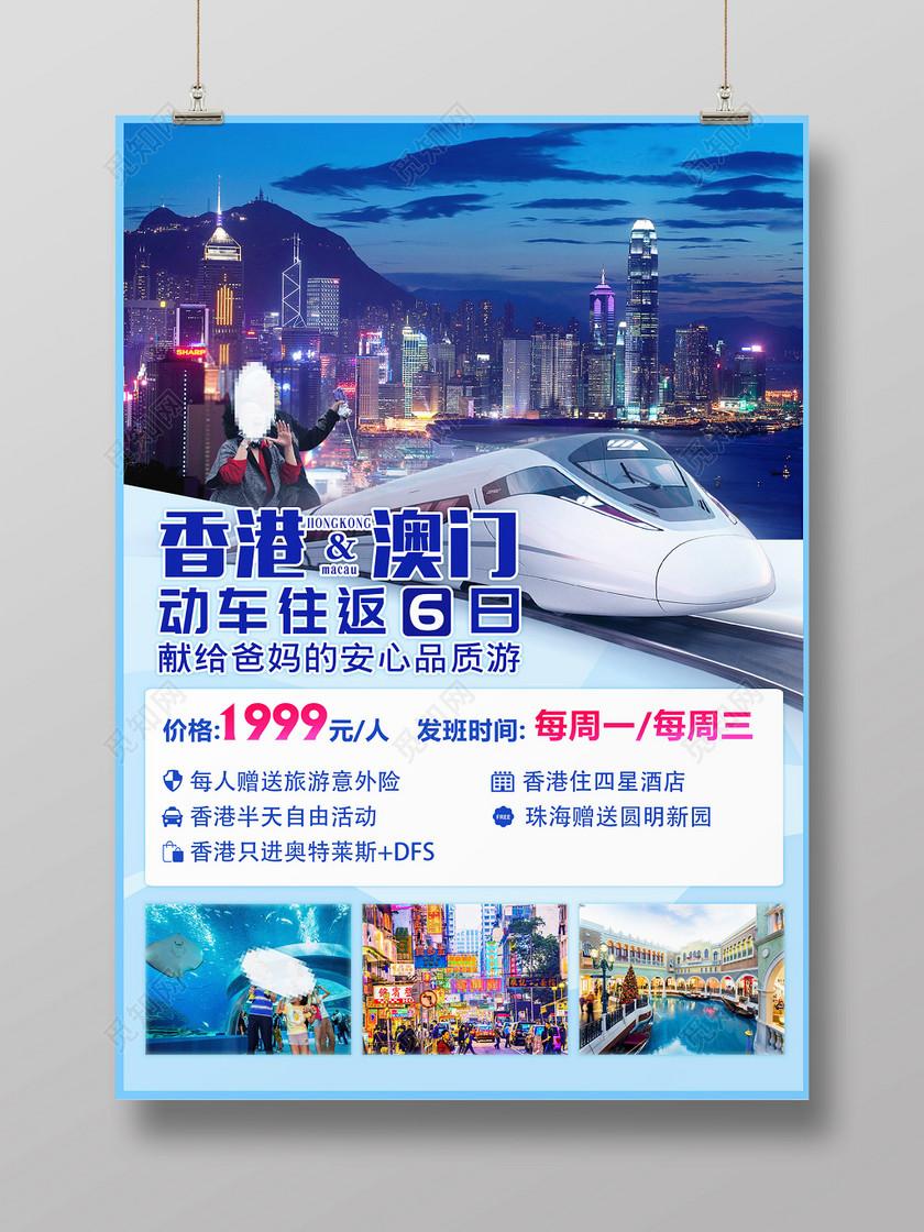 港澳设计景点系机械需要蓝色-旅游证书-觅知网海报设计合成的模板图片