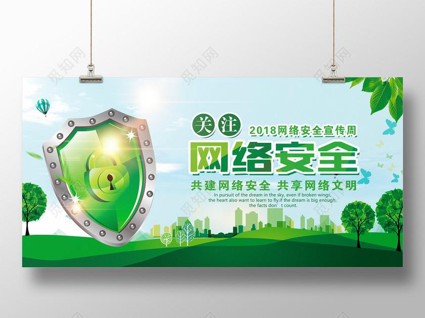 绿色关注网络安全宣传展板设计