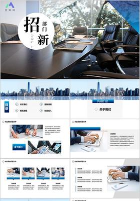 藍色簡約大氣高端企業公司宣傳PPT模板