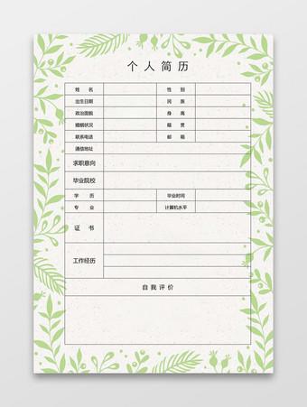 簡歷表格空白植物淡雅綠色邊框個人簡歷word模板
