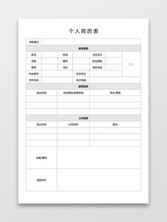 空白簡歷表格簡單使用淡雅粉個人簡歷word模板