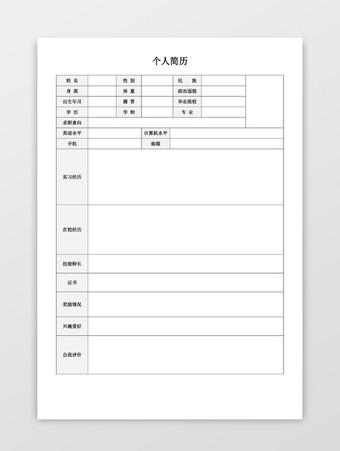 空白簡歷表格簡單使用個人簡歷word模板