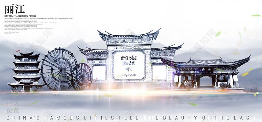 丽江城市旅游剪影中国风宣传海报展板图片