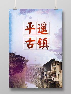 簡約風平遙古鎮旅游宣傳海報設計