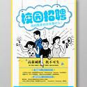 卡通校园招聘宣传海报校招海报设计