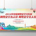 水彩绚丽国家网络安全宣传周宣传海报