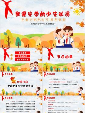卡通中國少先隊誕辰69周年主題班會