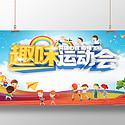 可爱卡通儿童风格趣味运动会突破自我激情飞扬活动海报