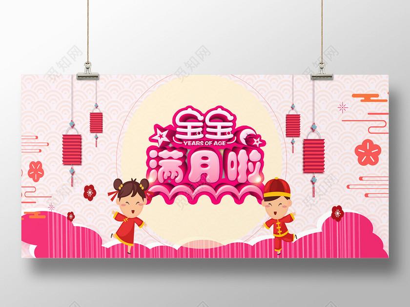喜庆玫红色生日会宝宝满月酒百日宴展板舞台背景