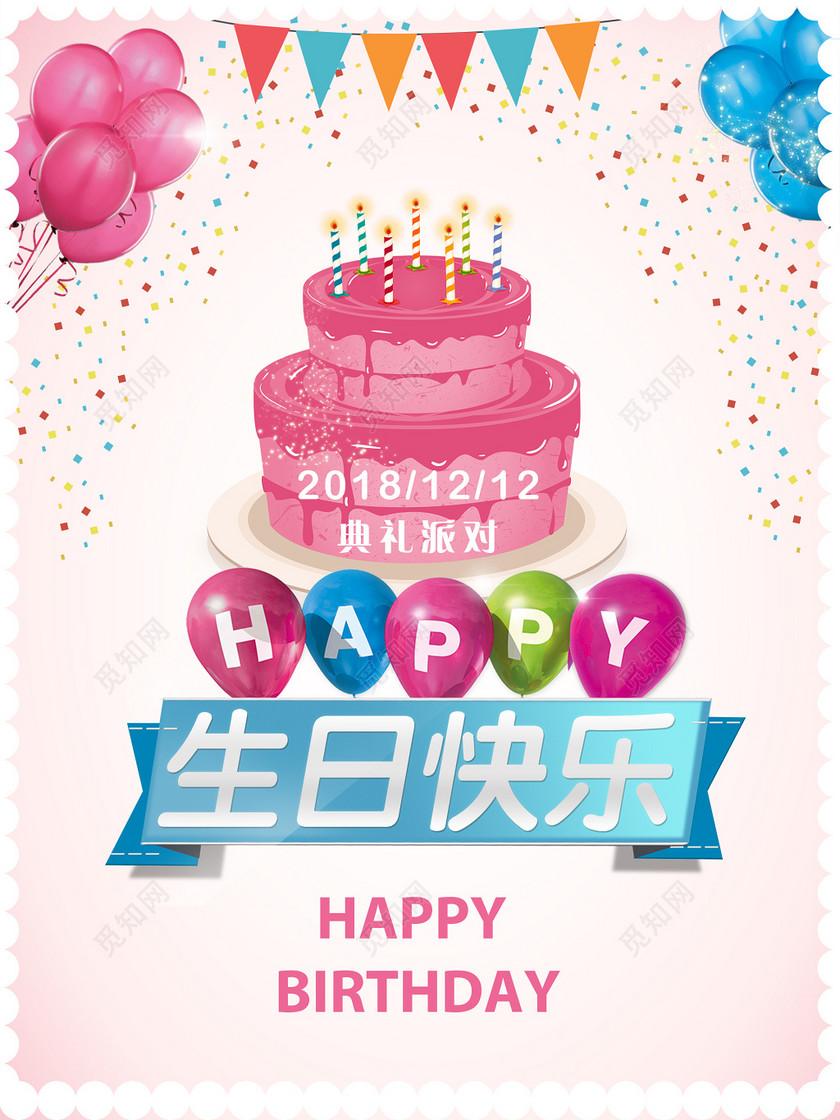 粉色系手绘蛋糕插画生日快乐典礼派对海报图片