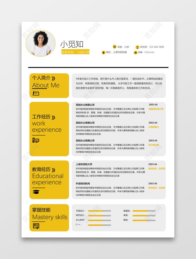 黄色时尚UI设计师平面设计师求职简历word简历模板