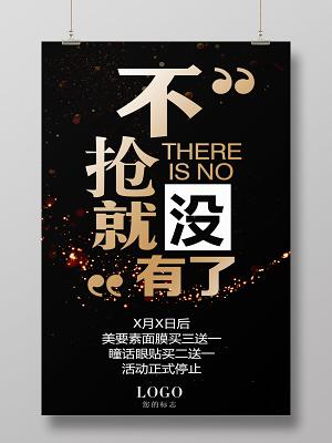 促銷雙11雙十一倒計時黑色風格化妝品促銷海報