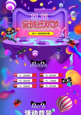炫彩淘寶電商天貓片頭雙十一活動策劃方案PPT聚劃算促銷網購物
