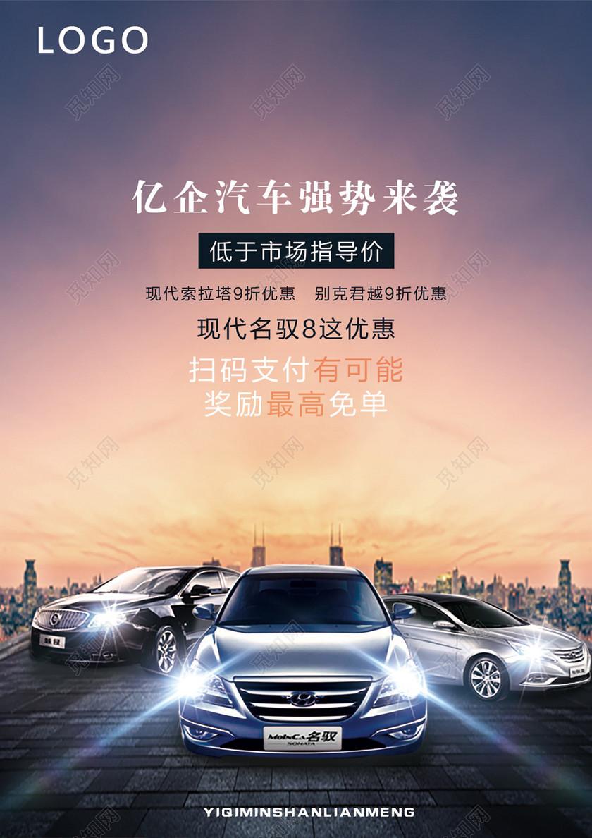 大气风亿企汽车强势来袭汽车海报设计图片